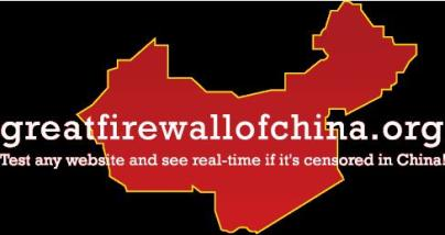 greatfirewall-of-china-logo.JPG